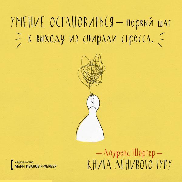 Открытки из «Книги Ленивого Гуру». | Блог издательства «Манн, Иванов и Фербер»
