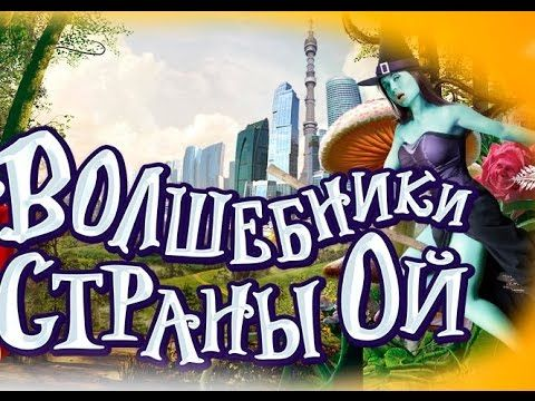 Волшебники страны ОЙ - Уральские пельмени концерт