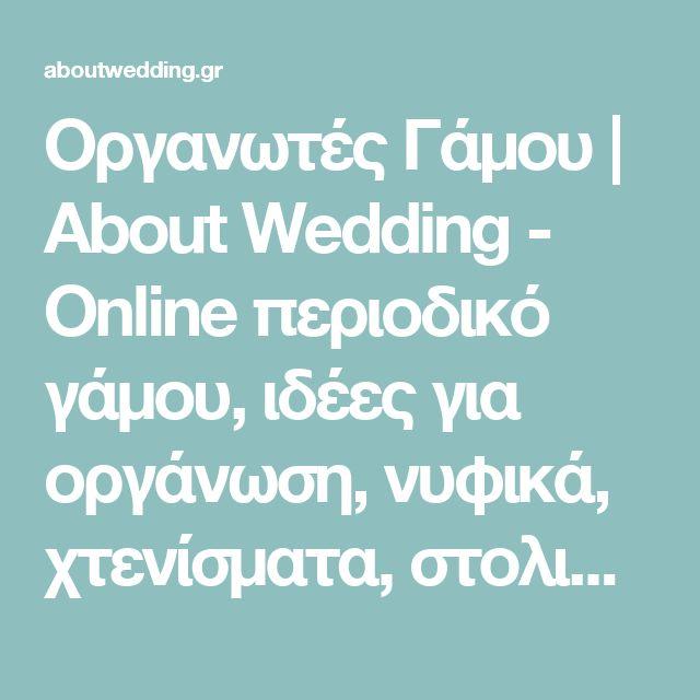 Οργανωτές Γάμου | About Wedding - Online περιοδικό γάμου, ιδέες για οργάνωση, νυφικά, χτενίσματα, στολισμό και έναν τέλειο γάμο
