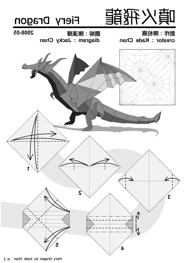 Origami Guide - Fiery Dragon Instructions by David OCR |Origami Fiery Dragon Instructions