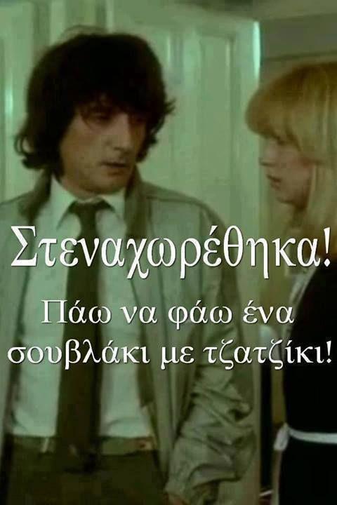 Πάω να φάω ένα σουβλάκι με τζατζίκι my tzatziki love
