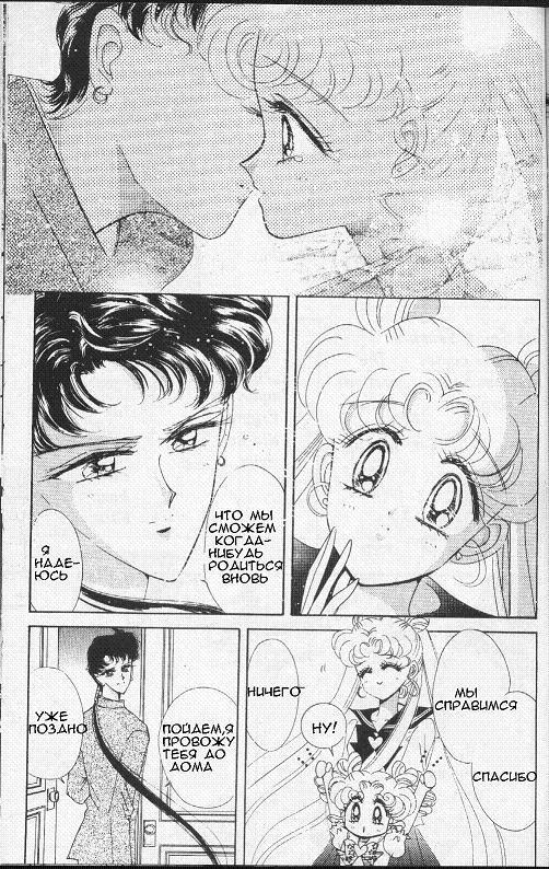 Чтение манги Красавица-воин Сейлор Мун 17 - 2 - самые свежие переводы. Read manga online! - ReadManga.me