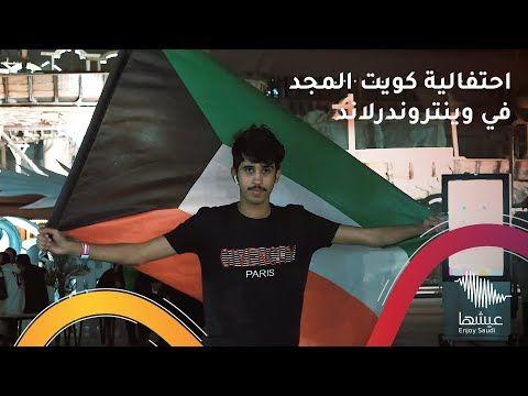 احتفال وينتروندرلاند باليوم الوطني الكويتي Youtube In 2020