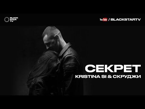 Kristina Si & Скруджи - Секрет (премьера клипа, 2016) - YouTube
