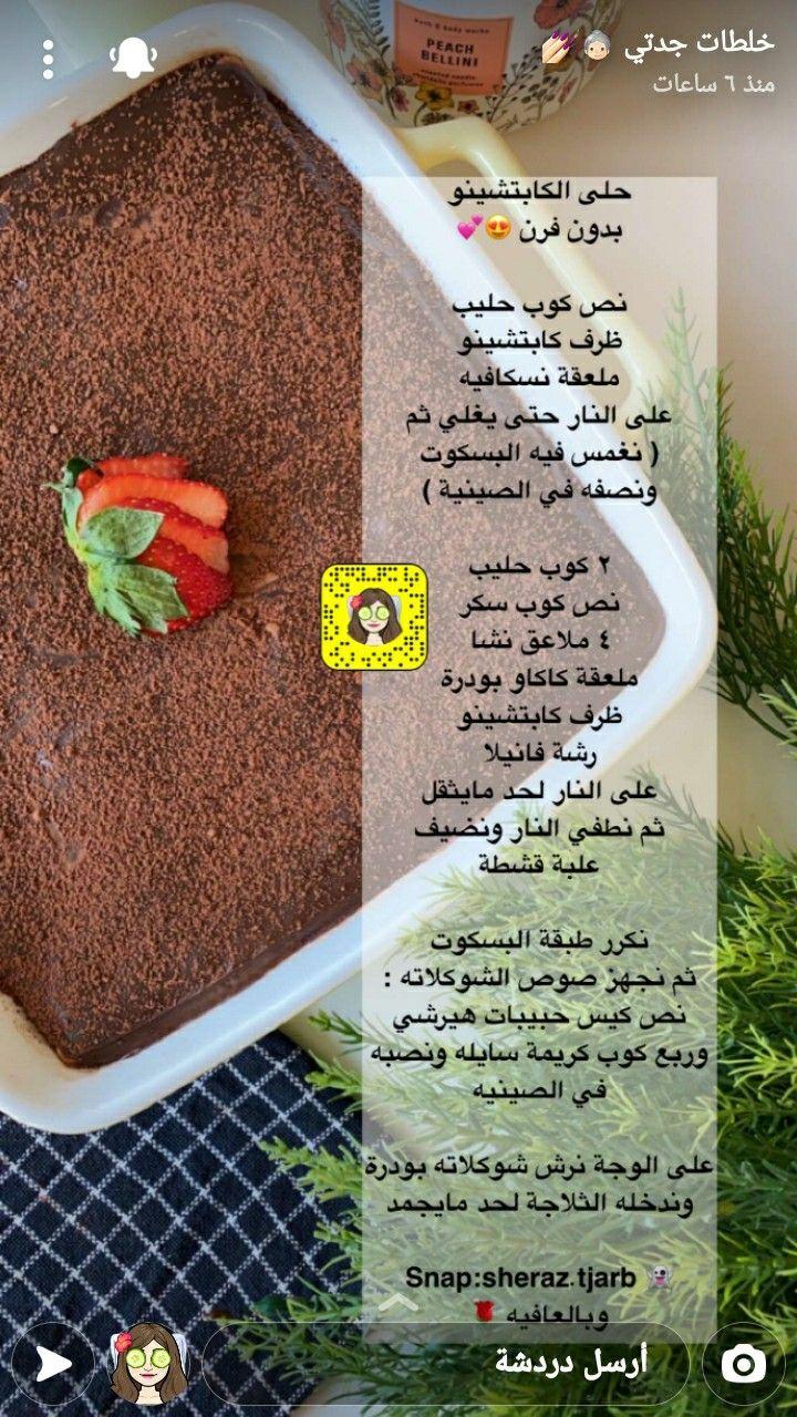 Pin By Syeℓma ۦ On طبخ حلو مالح جزائري و عالمي Peach