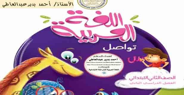 كتاب اللغة العربية للصف الثانى الابتدائى ترم ثانى منهج جديد 2020 Food Breakfast Education