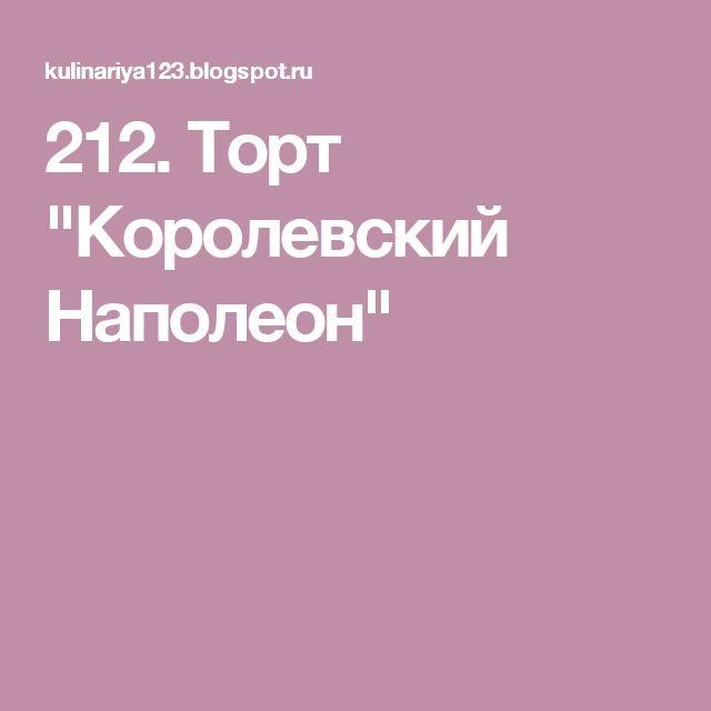 """212. Торт """"Королевский Наполеон"""""""