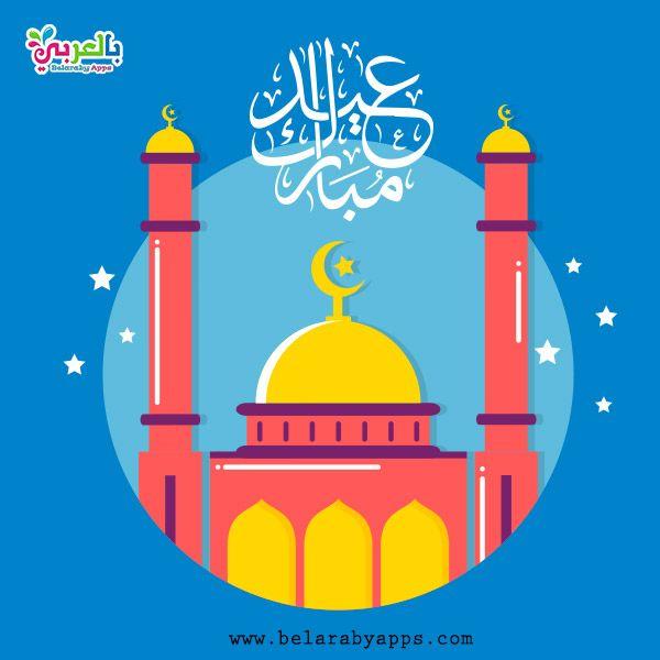 صور رسومات عيد الفطر المبارك رسم مظاهر العيد بالعربي نتعلم