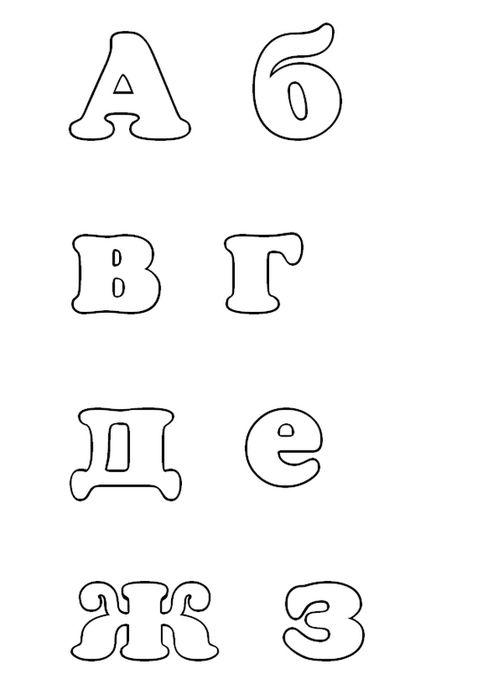 Мобильный LiveInternet Алфавит из фетра с выкройками букв. | Ксеня-Печеня - Дневник Ксеня-Печеня |