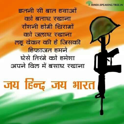 Best Patriotic Quotes In Hindi: The 53 Best Salute To The Indian Army. Images On Pinterest