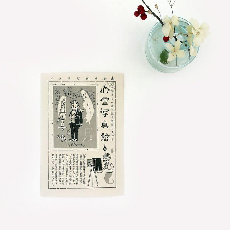 Kyupodo Letterpress Postcard - Paranormal Photo Booth