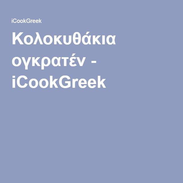 Κολοκυθάκια ογκρατέν - iCookGreek