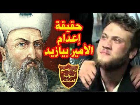 لماذا قام السلطان العثمانى سليمان القانونى بإعدام إبنه الأمير بيازيد وأحفاده Youtube Movie Posters Movies Poster