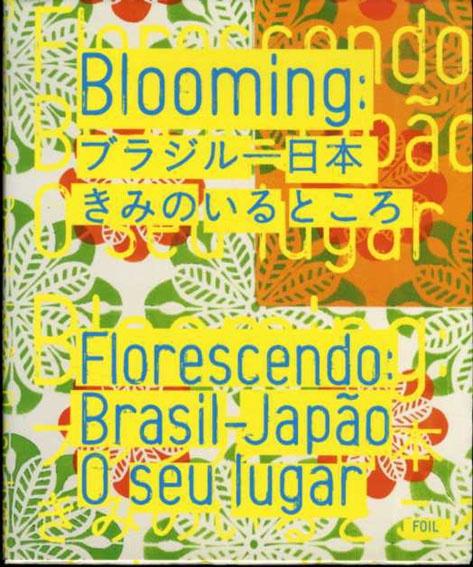 Blooming ブラジル―日本 きみのいるところ  豊田市美術館監修  2008年/フォイル カバー  ¥1,570