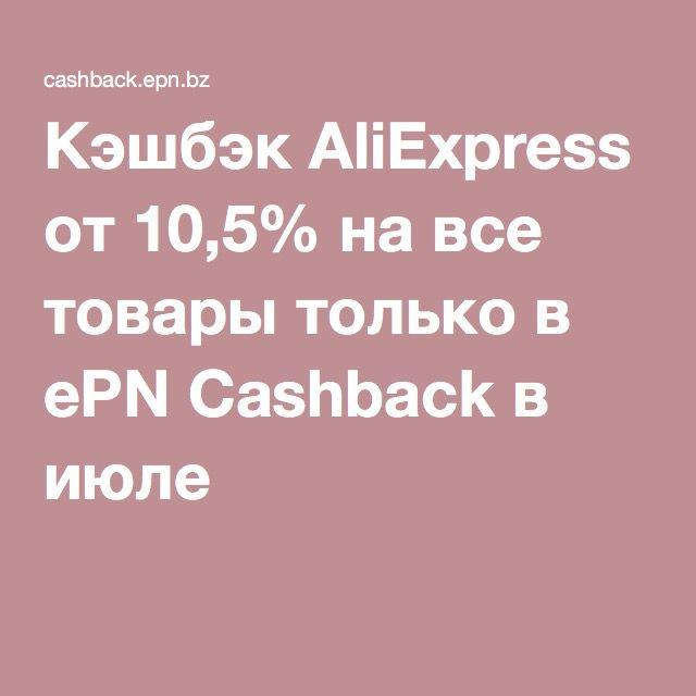Кэшбэк AliExpress от 10,5% на все товары только в ePN Cashback в июле