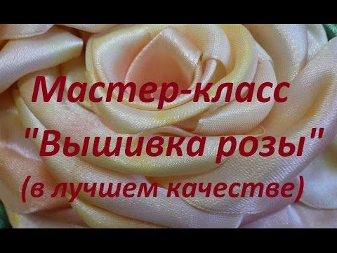 """МК """"Вышивка розы"""" (в лучшем качестве). Разживалова Наталья - YouTube"""
