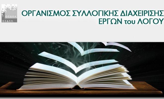 Το Literature.gr επισκέφθηκε τον ΟΣΔΕΛ και συνομίλησε με τον διευθυντή του Κώστα Κυριακόπουλο