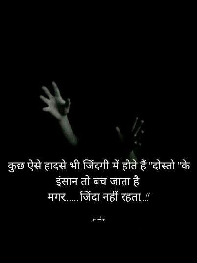 Pin By Vikram H On Hindi Quotes हद वचर Hindi