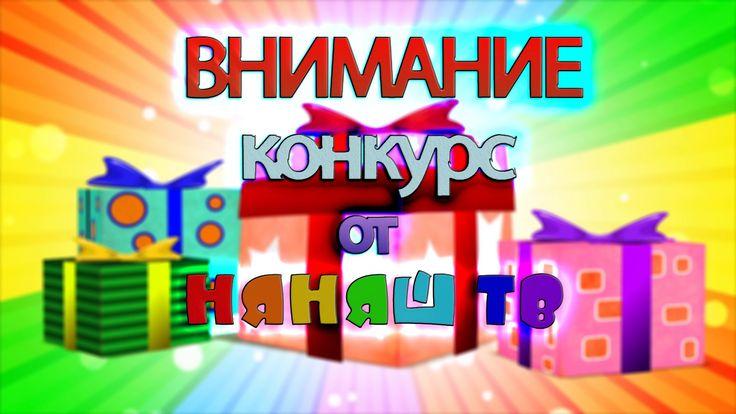 Внимание конкурс от Няняш ТВ !!! Получи приз от клоуна Вани!