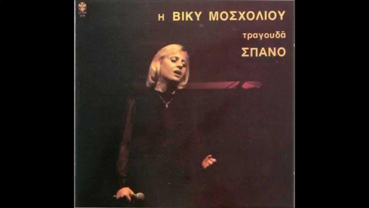 ΒΙΚΥ ΜΟΣΧΟΛΙΟΥ- Τραγουδά Σπανό(1977)(full)