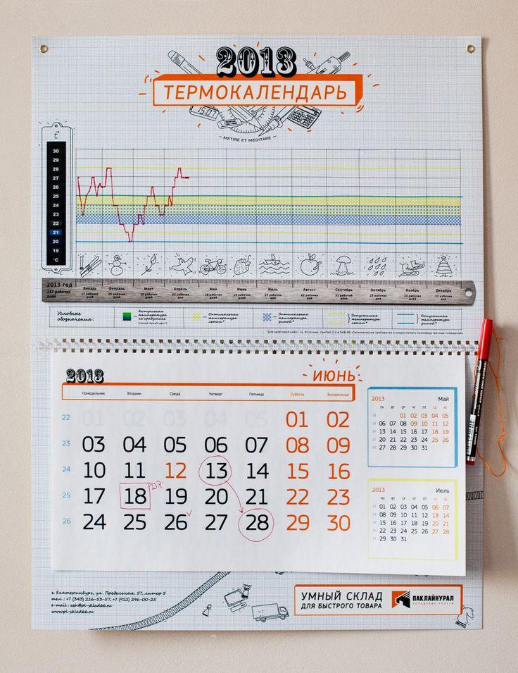 Дизайн календаря на 2013 год для ПаклайнУрал
