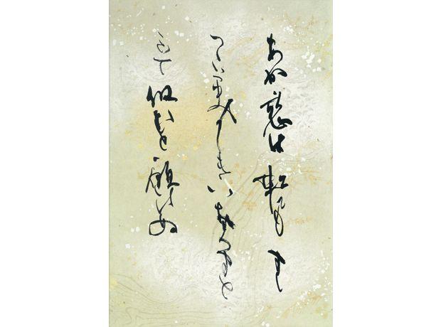 与謝野晶子の歌/わが恋は虹にもまして美しきいなづまとこそ似むと願ひぬ  書作品   書家 木下真理子 Mariko Kinoshita