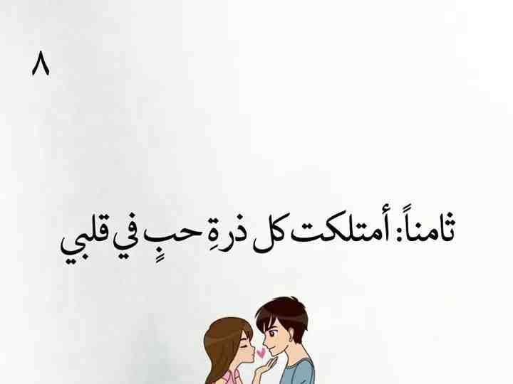 إعترافات عاشق في قصة عشق بنات الاعتراف الثامن Calligraphy Quotes Love Unique Love Quotes Funny Arabic Quotes