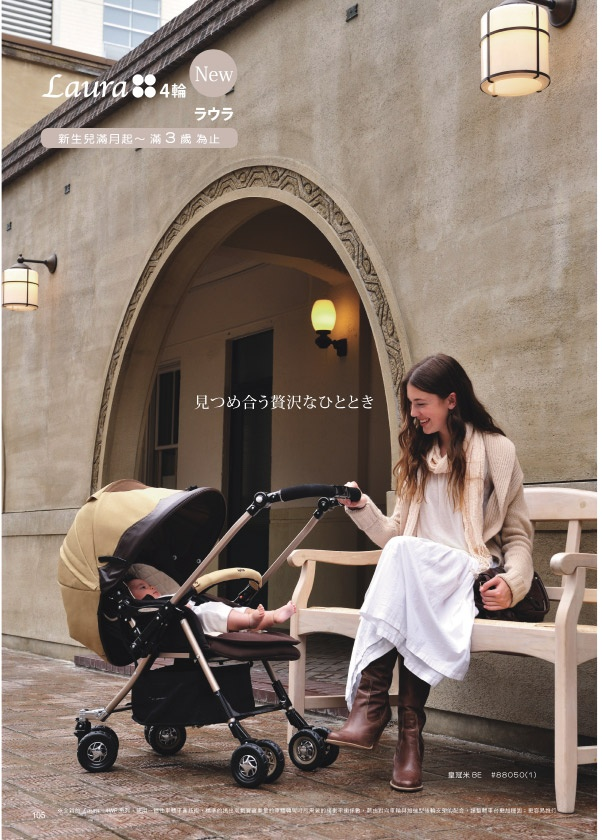 aprica laura 700 Baby strollers, Lady, Womens fashion