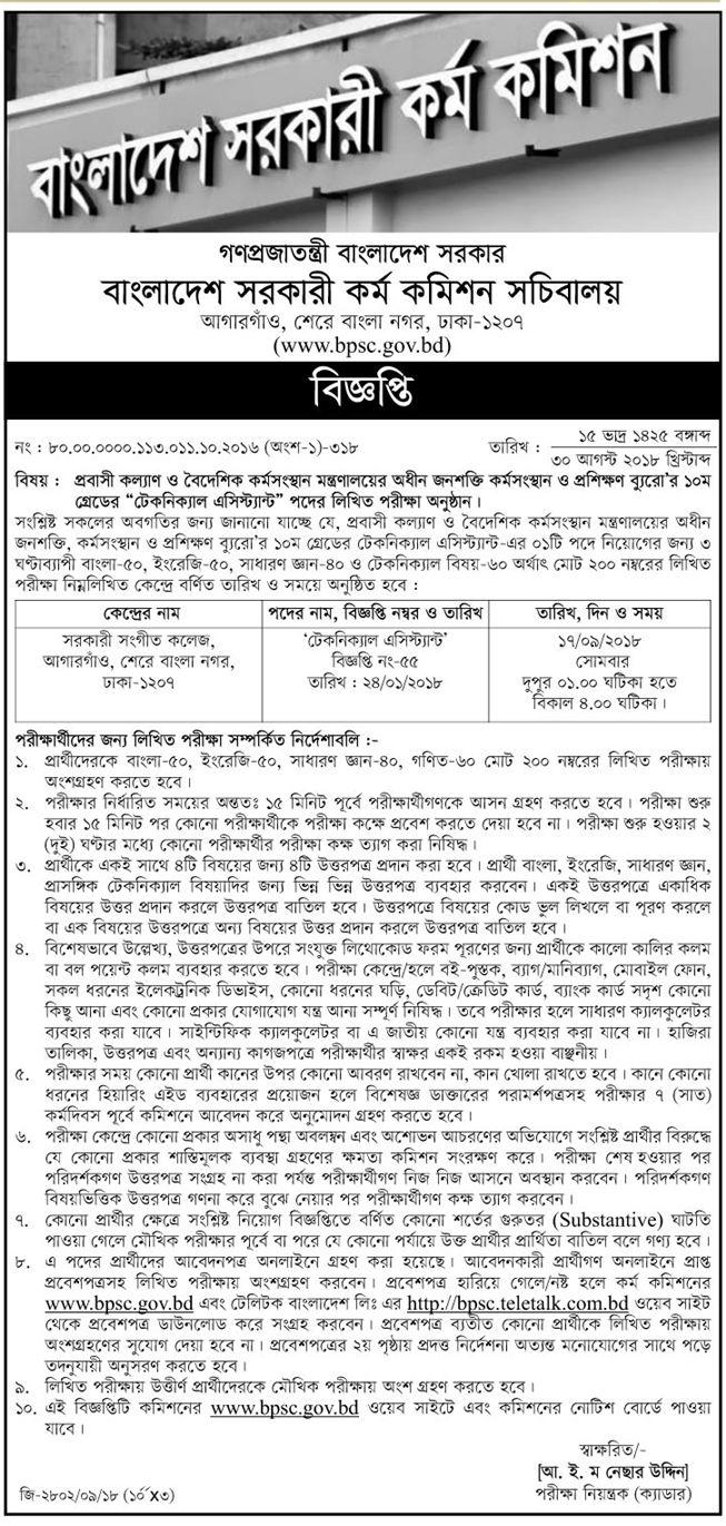 BPSC Written Exam Result Seat Plan 2018 - www bpsc gov bd