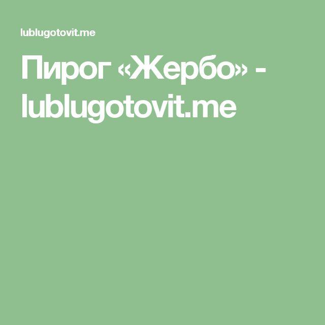 Пирог «Жербо» - lublugotovit.me