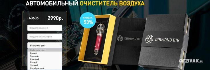 Очиститель воздуха Diamond Air - http://otzivak.ru/stuff/dlya-avto/ochistitel-vozduxa-diamond-air/