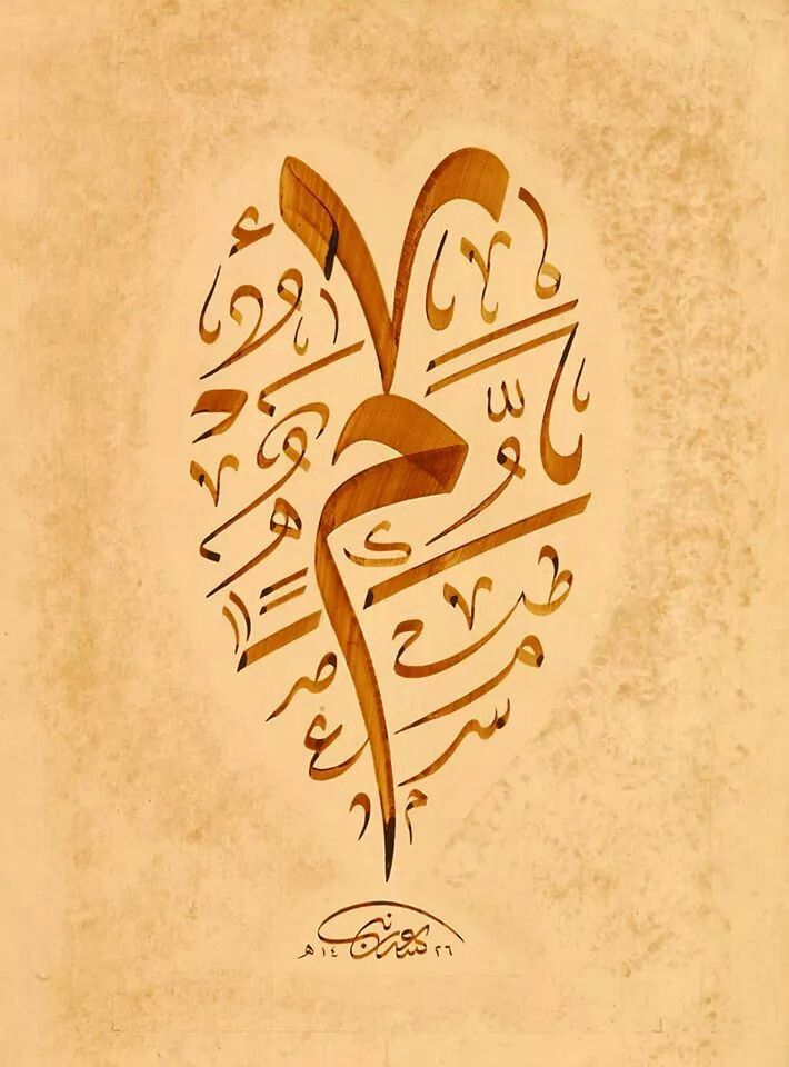 Arabic Calligraphy Art Images