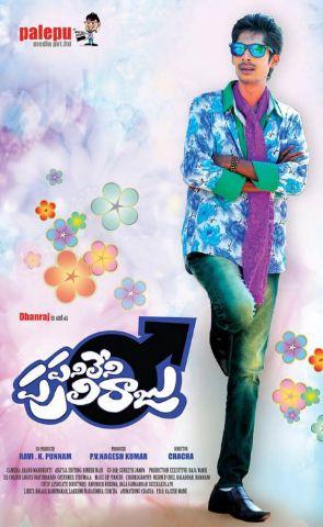 Telugu Cinema Reviews - NetTV4U  Panileni Puliraju Movie Review, Read more: http://www.nettv4u.com/movie-review/telugu  #telugucinemareviews #nettv4u