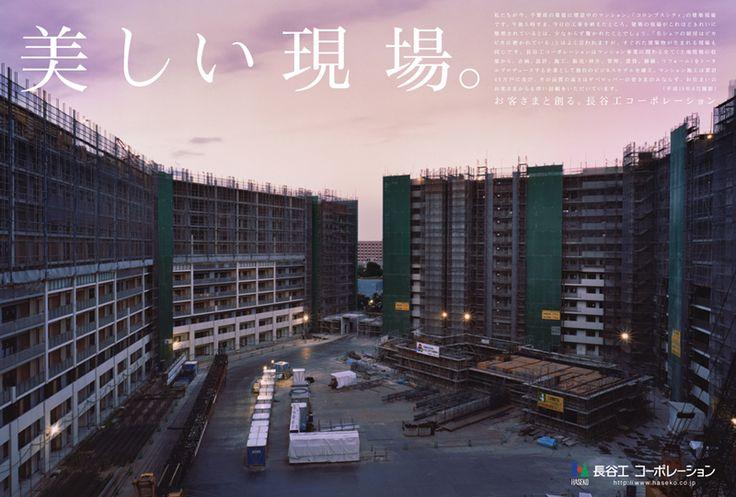 長谷工 広告 - Google 検索
