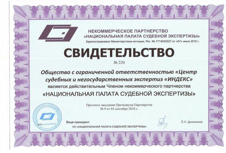 Членство в НП «Национальная палата судебной экспертизы». Свидетельство №220 от 03 сентября 2010 года.  http://www.indeks.ru/accreditations/