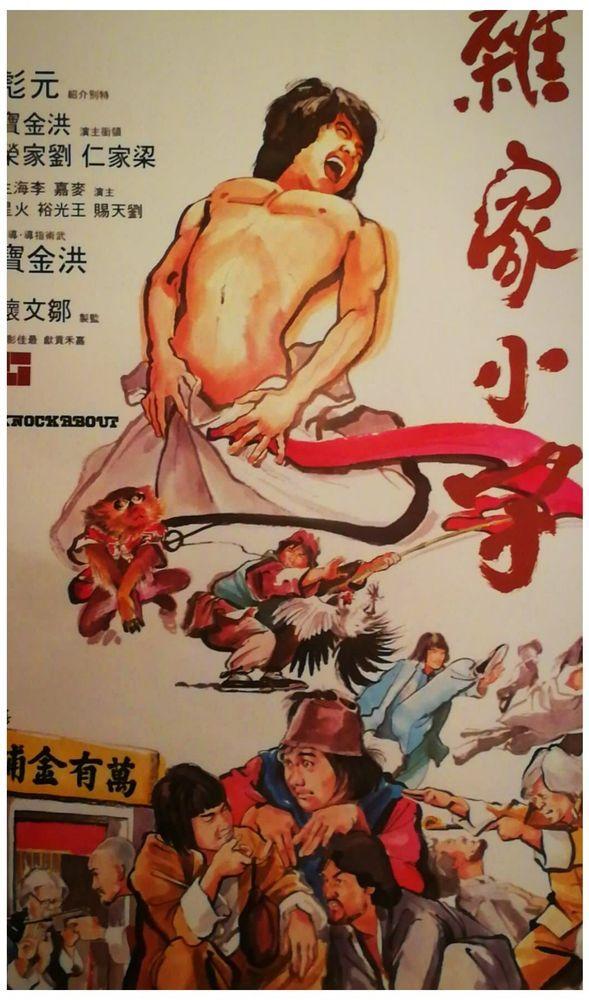 original poster: Kockabout - Sammo Hung