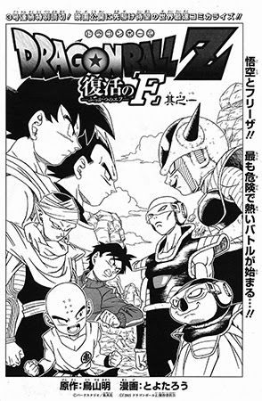 Comic-Soon: DRAGON BALL SUPER: NUOVO MANGA IN ARRIVO CON AKIRA...