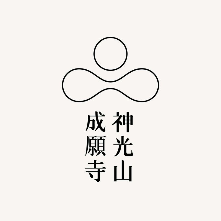 「 成願寺 : Jogan-ji Temple 」Logo Mark & Logo Type / 2015Art Direction & Design = Yu InoueClient = Jogan-ji Temple