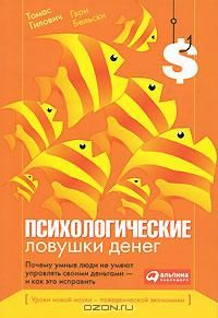 Психологические ловушки денег. Почему умные люди не умеют управлять своими деньгами - и как это исправить — Гэри Бельски, Томас Гилович