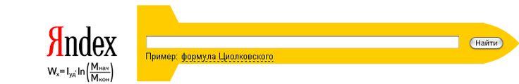 [Яндекс Doodle 026. 16.09.2007] 150-летие К.Э. Циолковского