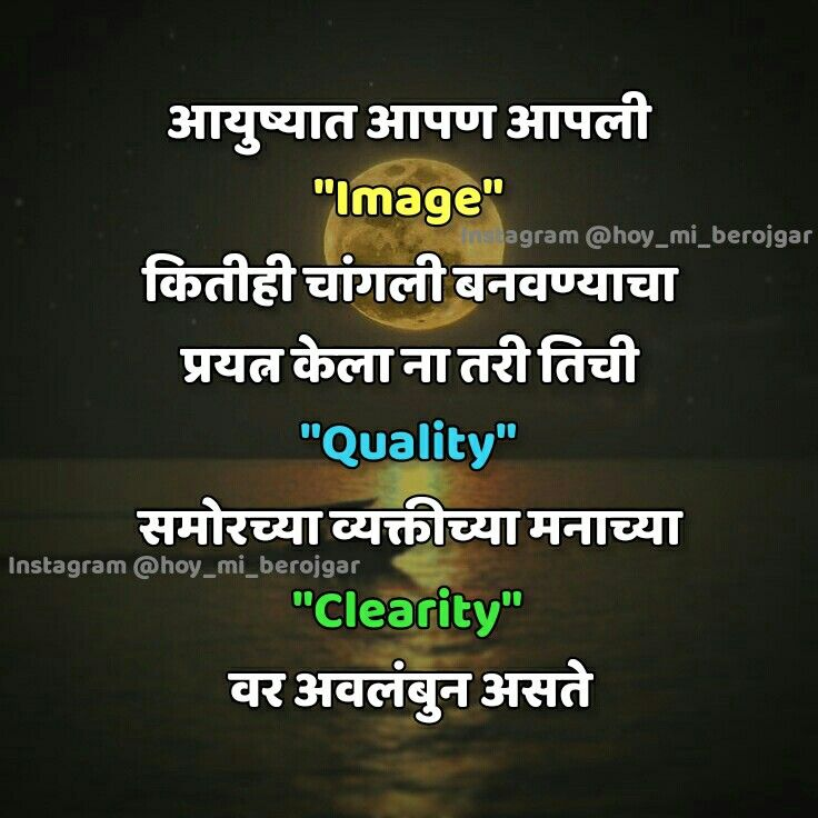 Pin By Wallpaper Centre On Marathi Quotes Life Quotes Bf Quotes Feelings Quotes