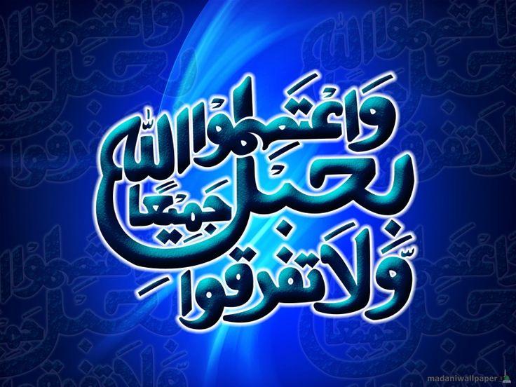 Qurani Ayat in Arabic Wallpaper Top Background