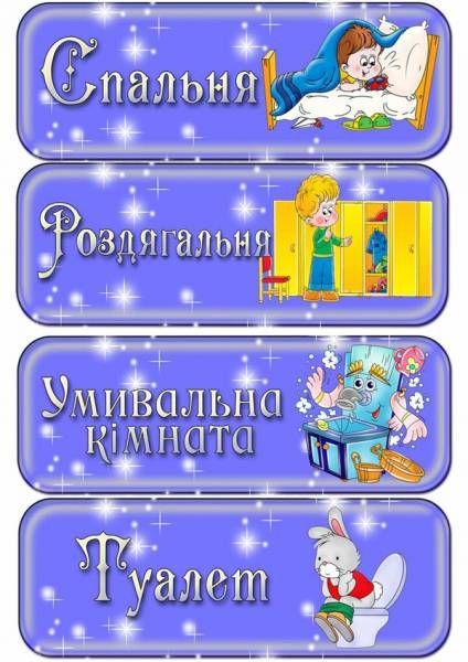 Картинки надписи на двери в доу, днем рождения