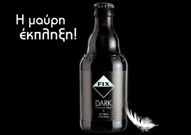 FIX DARK beer