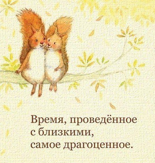 Время, проведённое с близкими, самое драгоценное. Time spent with your close ones is the most precious.  драгоценный [dragatsènnyj ] - precious  www.ruspeach.com/news/5774/
