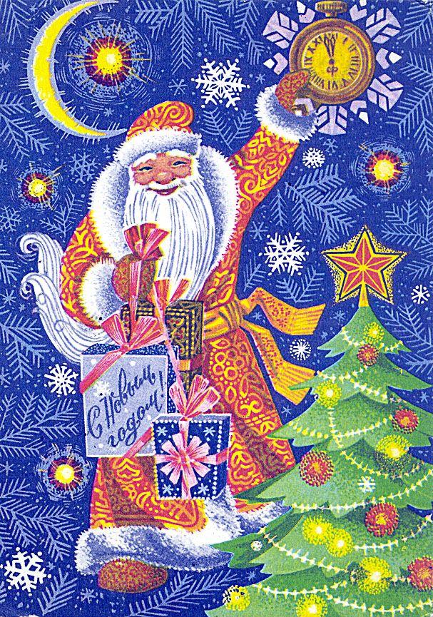 Кого или что изображают на новогодней открытке