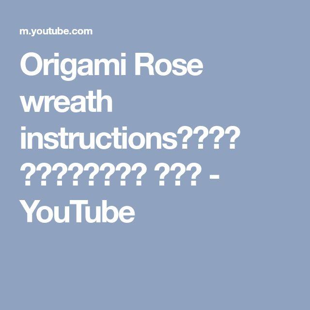 Origami Rose wreath instructions 折り紙 バラの花 リース 折り方 - YouTube