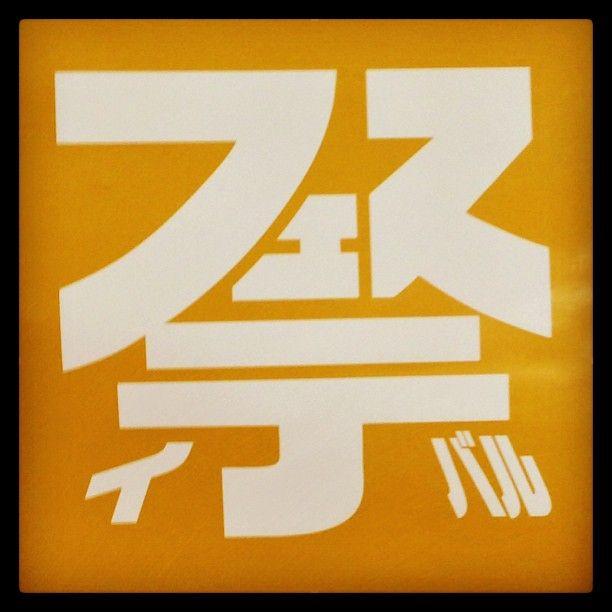 junmykのたんぶらこっこ, moji:   祭   mayulog