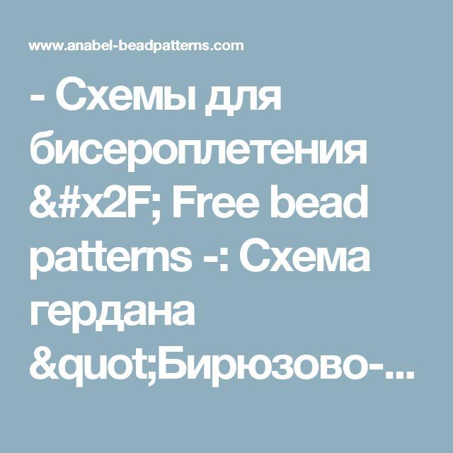 """- Схемы для бисероплетения / Free bead patterns -: Схема гердана """"Бирюзово-коричневого"""" - станочное ткачество / гобеленовое плетение"""