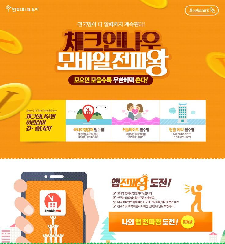 허니문&웨딩박람회 2015.06.27 ~ 28 강남 삼정호텔 2층 킹홀